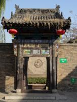 Entrance to Pingyao Confucius Temple